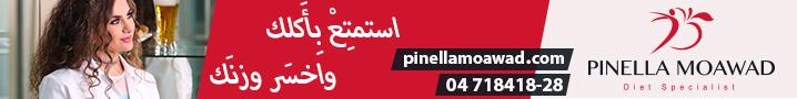 https://www.facebook.com/Pinella-Moawad-1945884252102214/